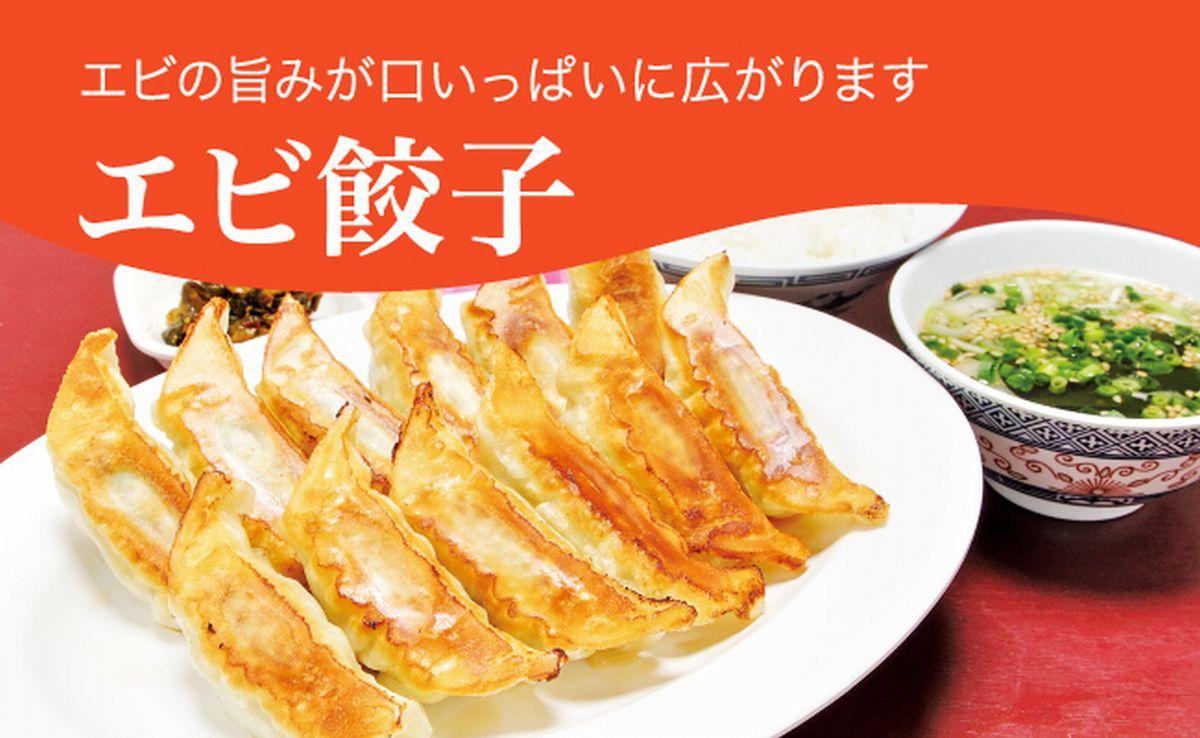【ふるさと納税】エビ餃子 960g(48個)