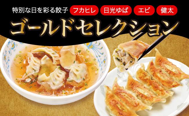 【ふるさと納税】ゴールドセレクション(餃子4種) 1280g