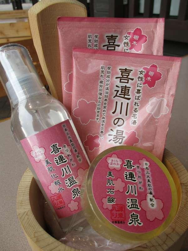 【ふるさと納税】日本三大美肌の湯【喜連川温泉セット】