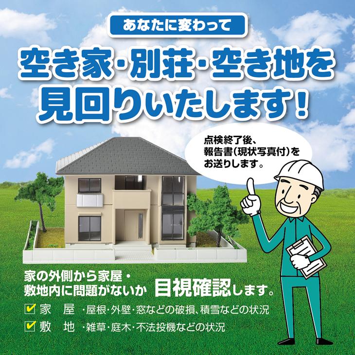 【ふるさと納税】 空き家・別荘・空き地の見回り 3回コース