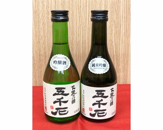 【ふるさと納税】No.033 下野乃國「五千石」吟醸&純米吟醸セットA