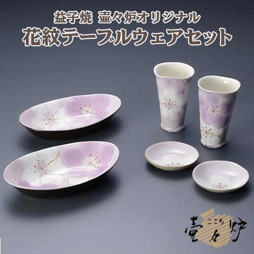 【ふるさと納税】益子焼 壷々炉オリジナル花紋テーブルウェアセット