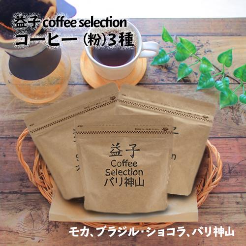 【ふるさと納税】益子町にある小さなコーヒー屋MegumiDrip 益子 Coffee Selection コーヒー(粉)3種