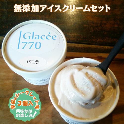 卓出 ふるさと納税 アイスクリーム工房 全店販売中 Glacee770 益子無添加アイスクリームセット