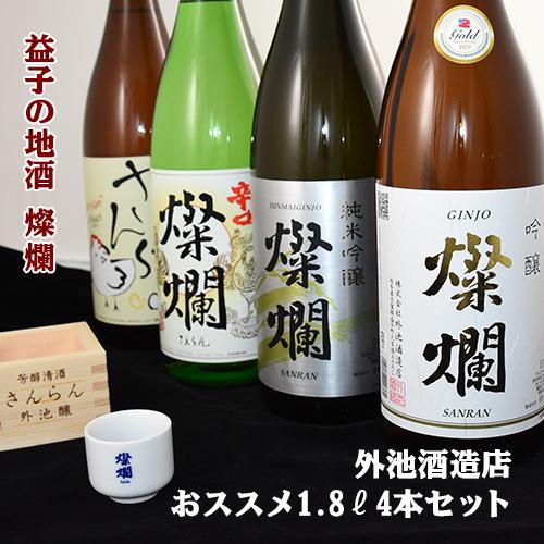 【ふるさと納税】益子の地酒 燦爛おススメ1.8L 4本セット