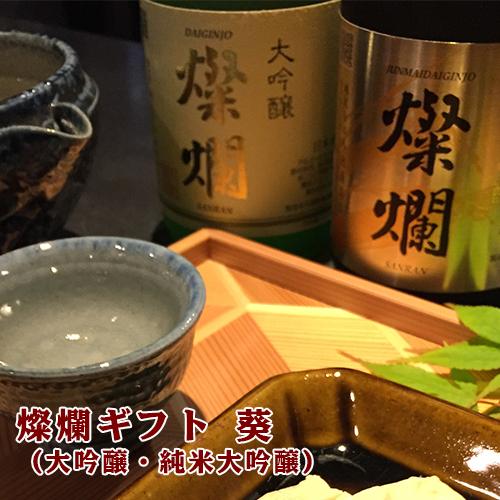 【ふるさと納税】燦爛ギフト 葵(大吟醸・純米大吟醸)