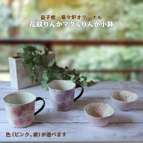 【ふるさと納税】益子焼 壺々炉オリジナル 花紋りんかマグ&りんか小鉢(ピンク&紫)