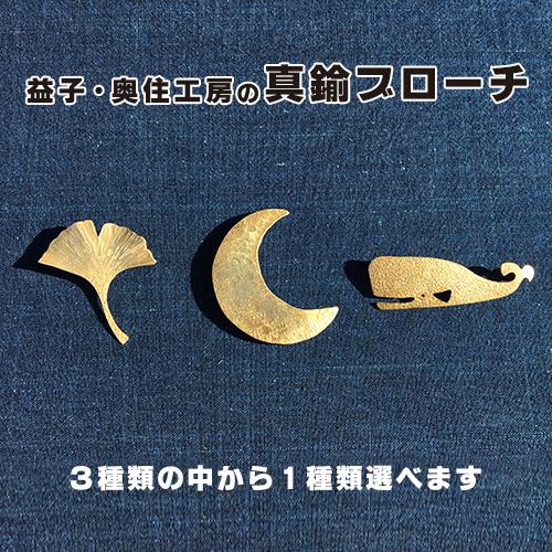 【ふるさと納税】【選べる】益子・奥住工房の手作り真鍮ブローチ