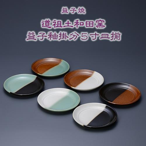 【ふるさと納税】益子焼 道祖土和田窯 益子釉掛分5寸皿揃