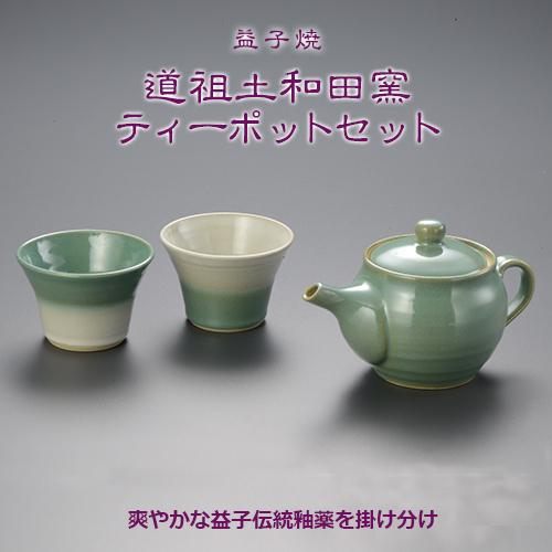 【ふるさと納税】益子焼 道祖土和田窯ティーポットセット