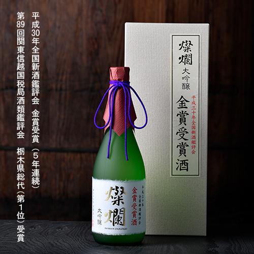 【ふるさと納税】燦爛 大吟醸(平成30年 全国新酒鑑評会金賞受賞酒)