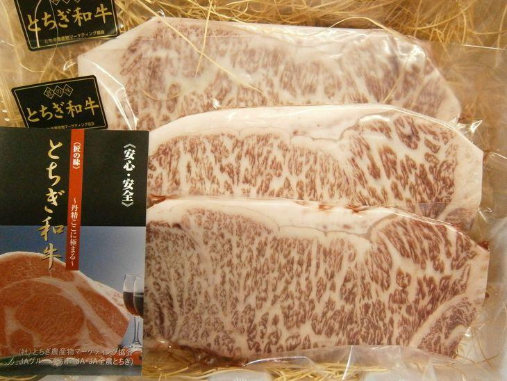【ふるさと納税】とちぎ和牛ステーキセット(200g×3枚)