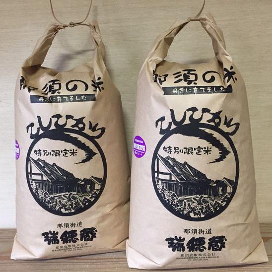 【ふるさと納税】〔D-16〕水車の里 瑞穂蔵 那須町産コシヒカリ