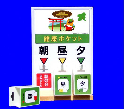 【ふるさと納税】A-174 健康ポケット(朝·昼·夕 3ポケット版)【ぐんまちゃん】