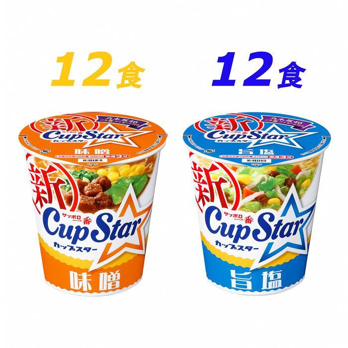 【ふるさと納税】I-48 サッポロ一番 カップスター 味噌&旨塩ラーメン 計24食