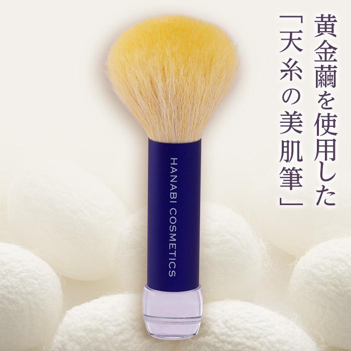 【ふるさと納税】天糸の美肌筆(黄金繭特別バージョン)