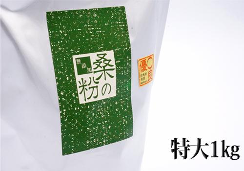 【ふるさと納税】[無添加]桑の粉 特大1キロ
