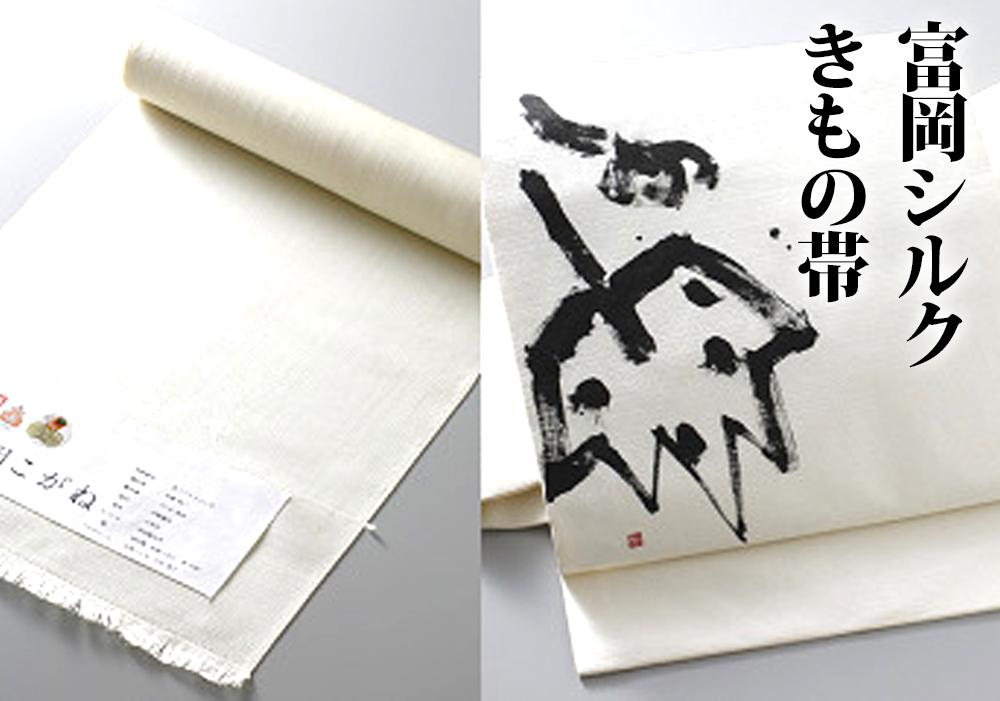 【ふるさと納税】国産富岡シルク使用着物帯 富岡シルクきもの帯「富岡こがね」