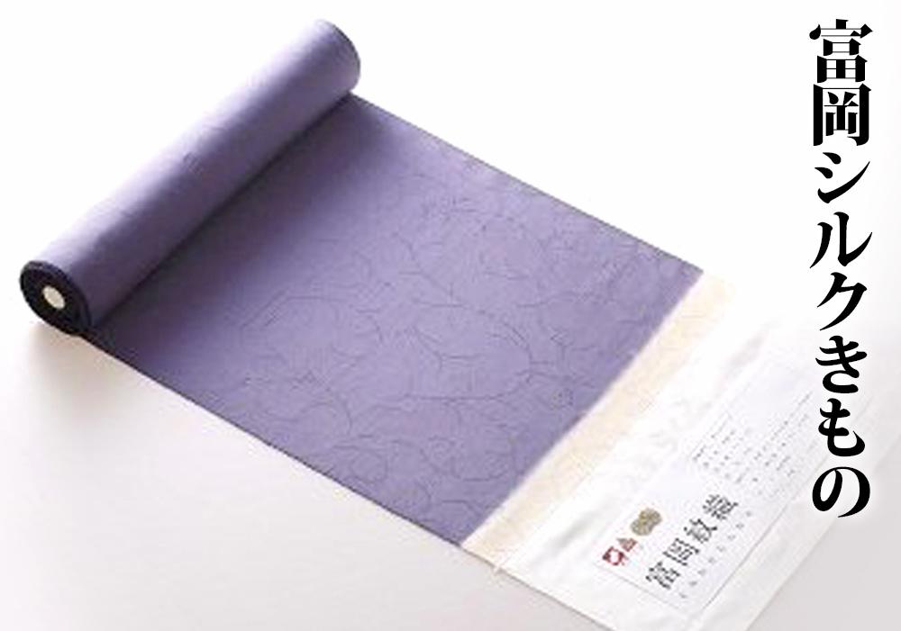 【ふるさと納税】国産富岡シルク使用着物 富岡シルクきもの「富岡紋織」