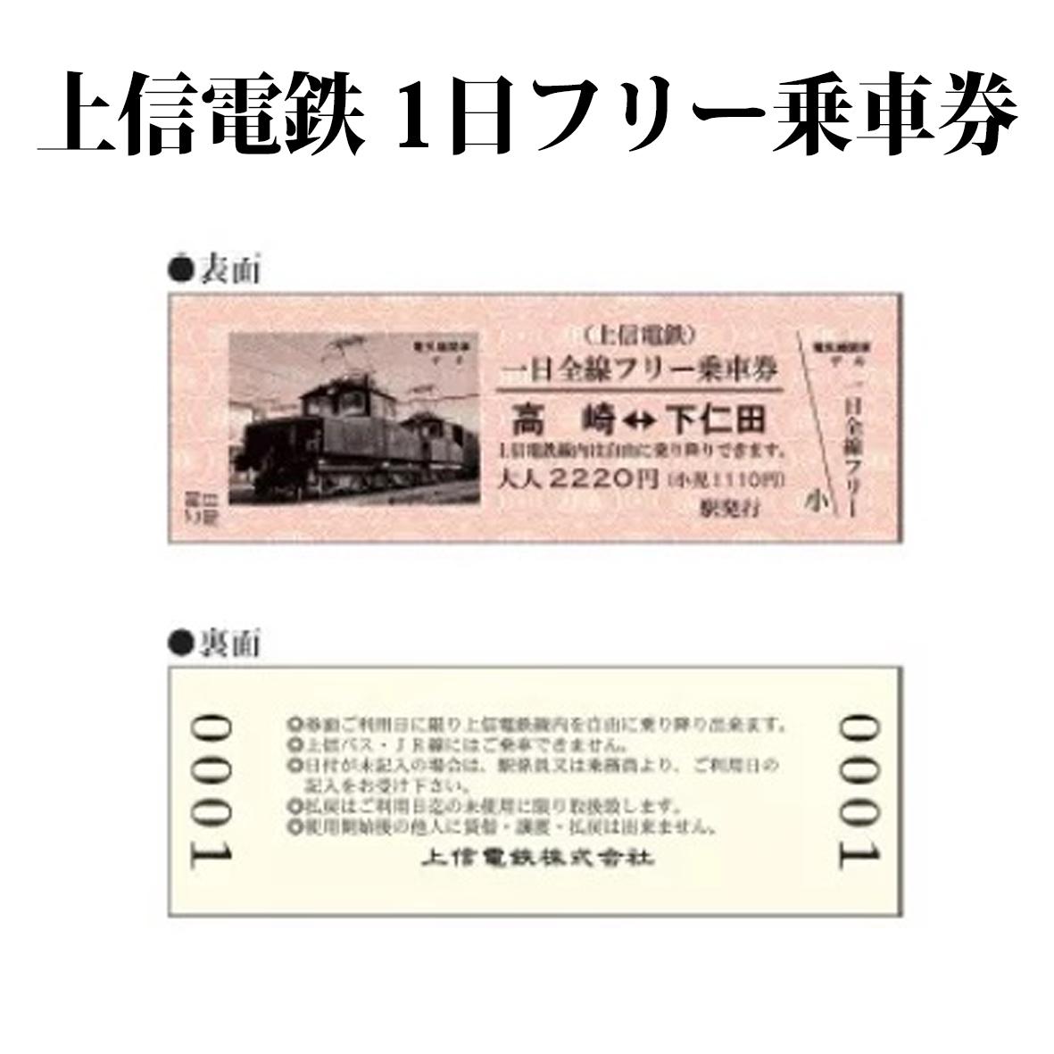 【ふるさと納税】上信電鉄 1日フリー乗車券 2枚セット