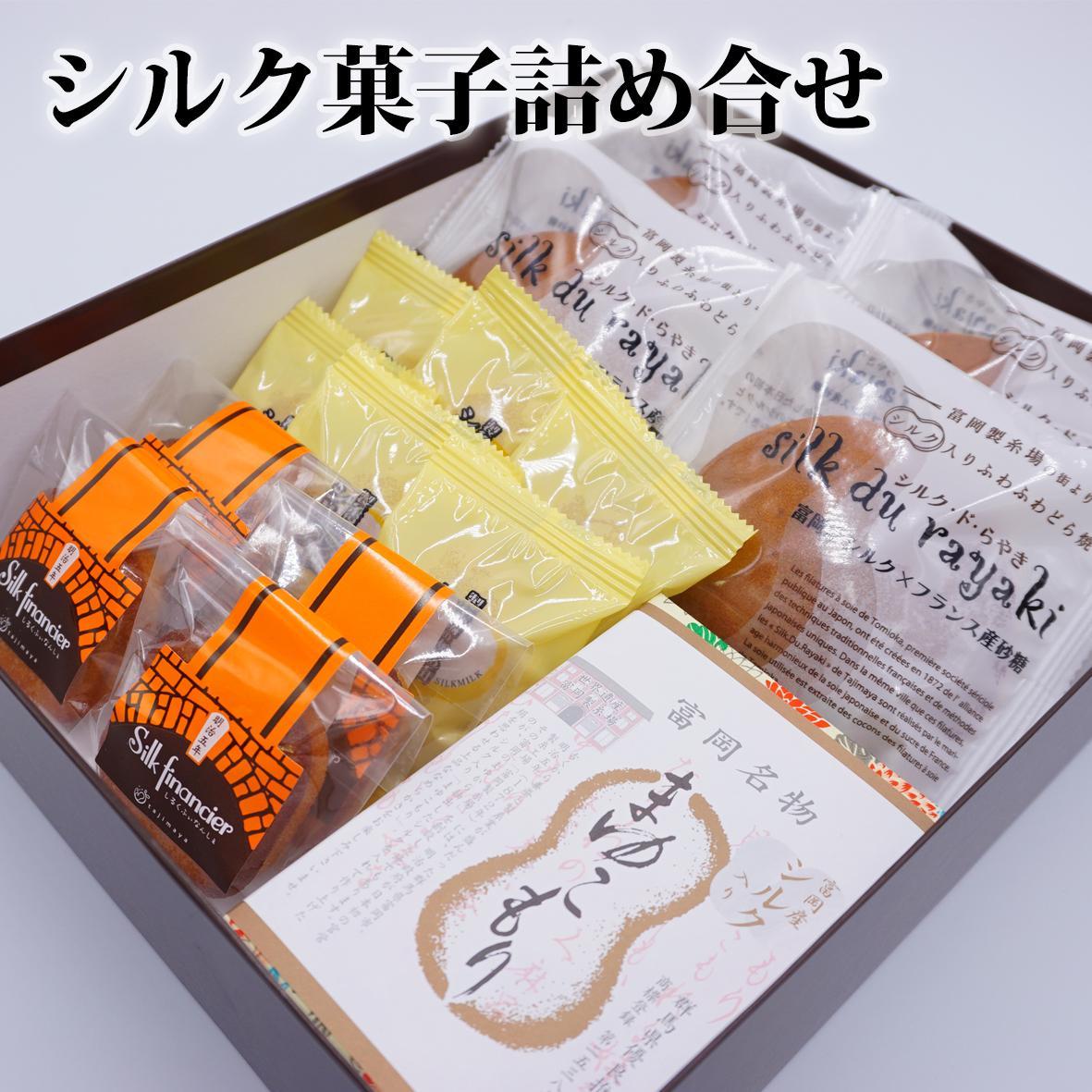 【ふるさと納税】富岡シルク菓子詰め合わせ
