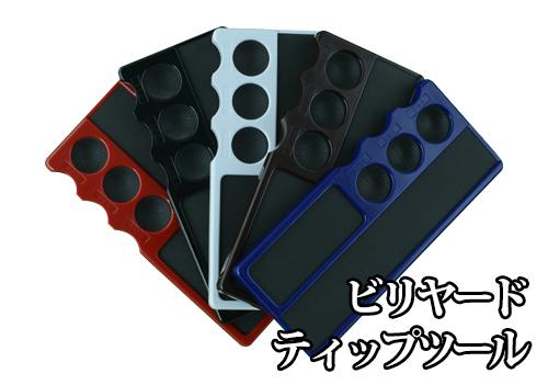【ふるさと納税】【ビリヤード】 メッヅ ティップツール(5色展開)