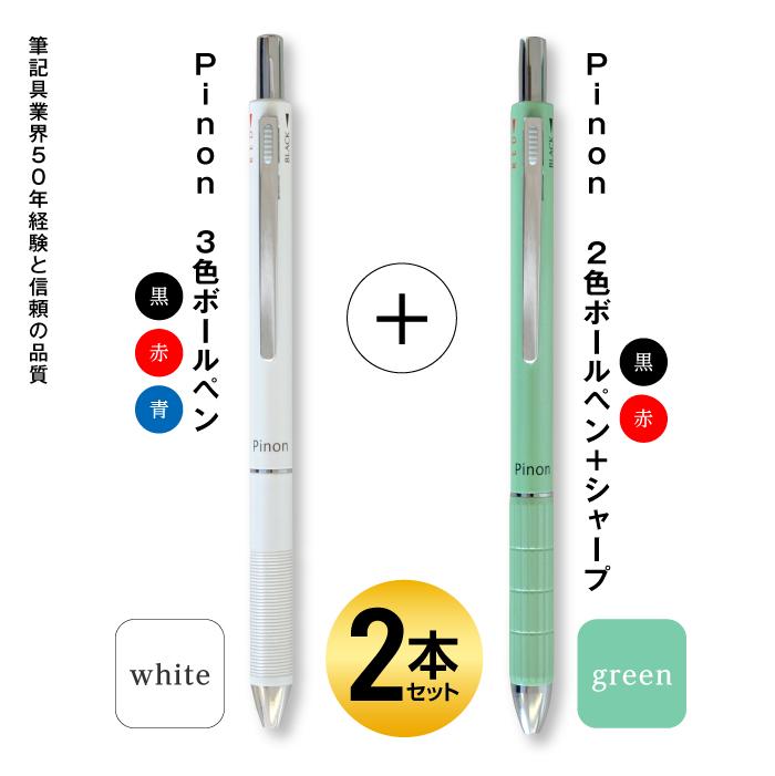 筆記具業界50年 経験と信頼の品質 ふるさと納税 賜物 Pinon 最新アイテム 3色ボールペン グリーン シャープ付2色ボールペン ホワイト F20E-569