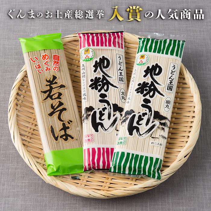 ぐんまの小麦粉100%の麺セット 【ふるさと納税】ほしそば・うどんセット F20E-467