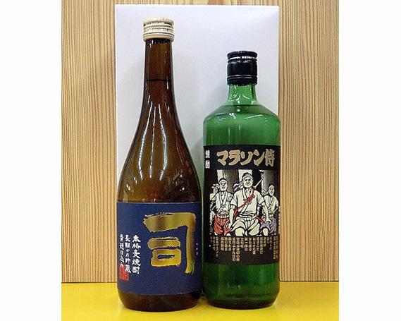 【ふるさと納税】No.005 本格麦焼酎と焼酎「司・マラソン侍セット」