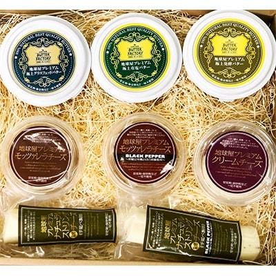 【ふるさと納税】地球屋プレミアム 極上バターとチーズの [8個 Aセット]【1036153】