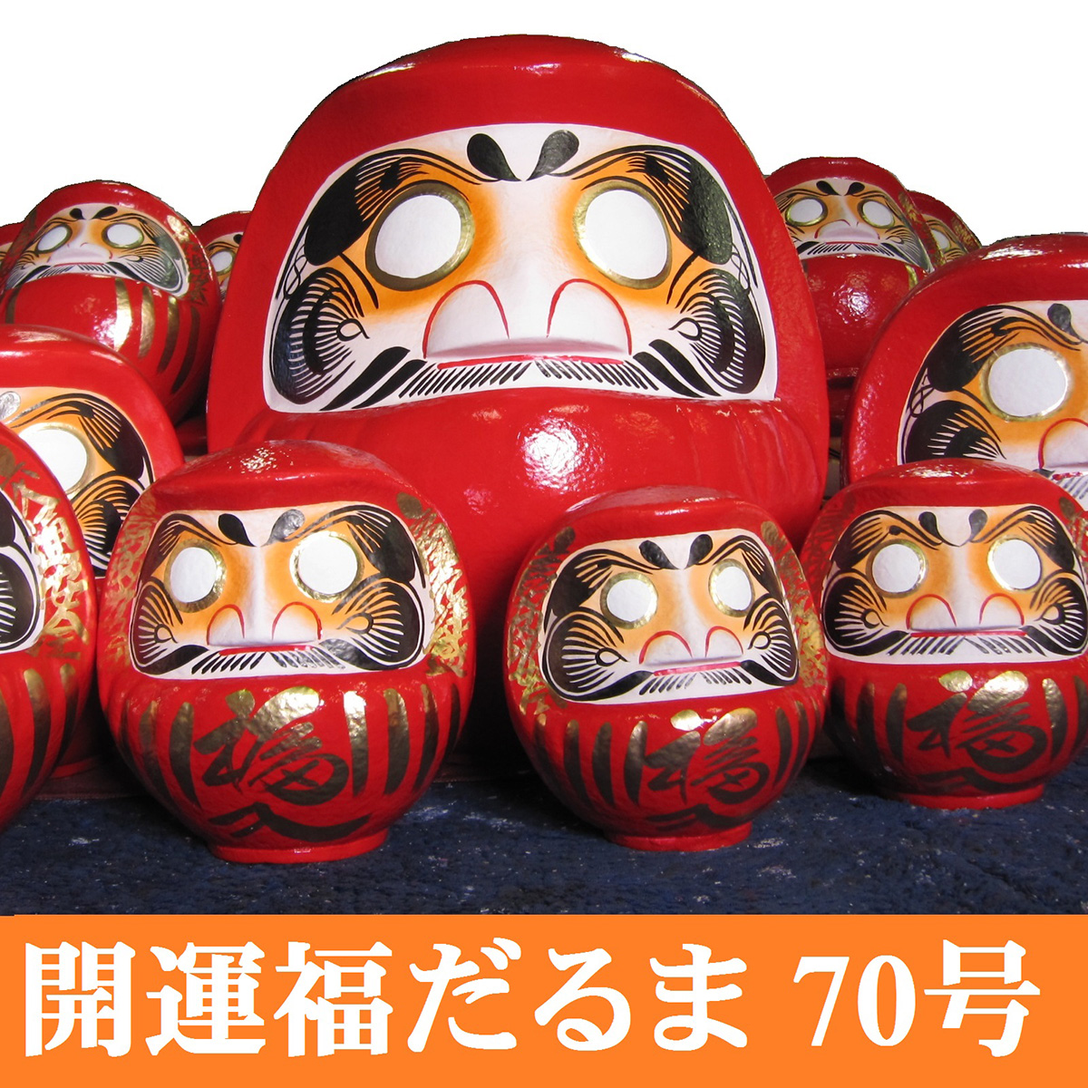 【ふるさと納税】榛東開運福だるま70号(75cm)