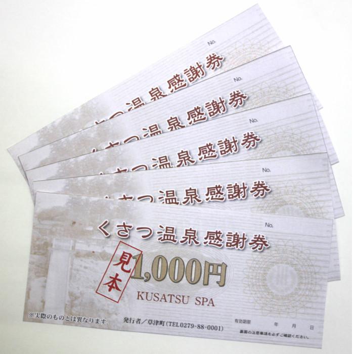 【ふるさと納税】くさつ温泉感謝券※1万円の寄附で3枚の感謝券をお送りいたします。※感謝券は1000円券となります。