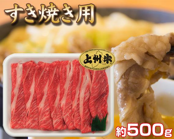 【ふるさと納税】No.003 上州牛(すき焼き用)約500g / 牛肉 肩ロース 群馬県