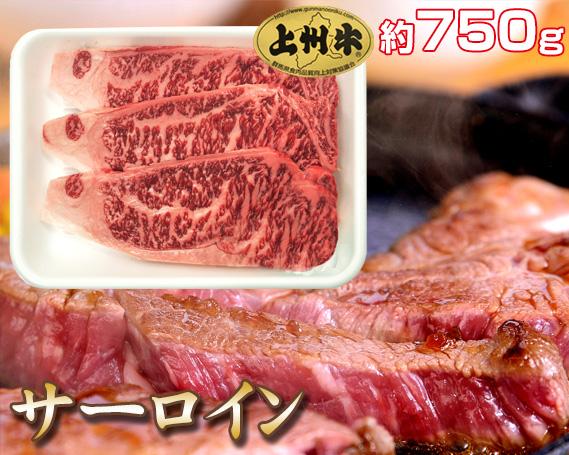 【ふるさと納税】No.015 上州牛(サーロイン)約750g / 牛肉 ステーキ 群馬県