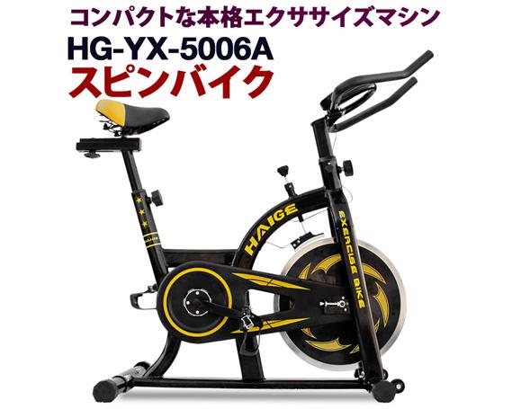 【ふるさと納税】No.056 スピンバイク ブラック(hg-yx-5006a) / トレーニング 健康 筋トレ スポーツ 家で運動