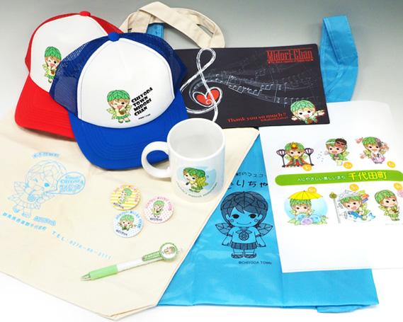 【ふるさと納税】No.070 千代田町のマスコットキャラクター『みどりちゃん』グッズ