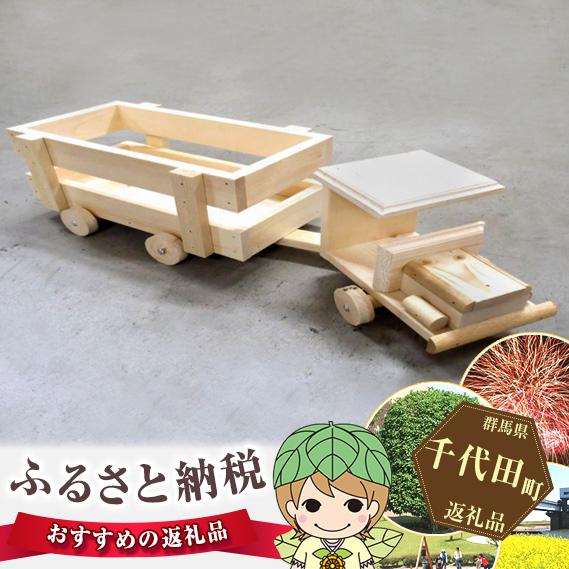 【ふるさと納税】No.051 木製トレーラー