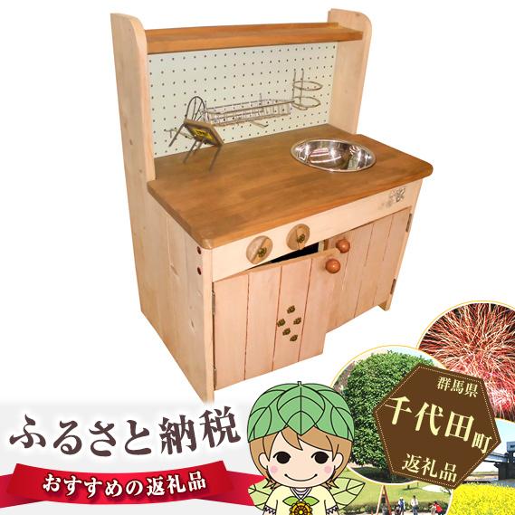 【ふるさと納税】No.053 おままごとキッチン