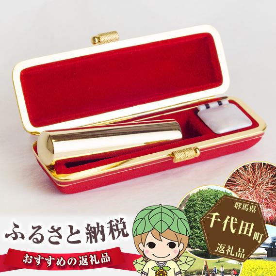 【ふるさと納税】No.060 金色印鑑 13.5ミリ