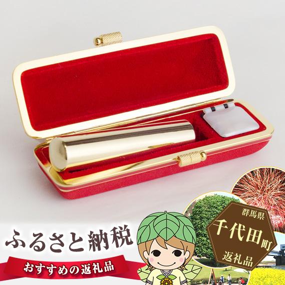【ふるさと納税】No.061 金色印鑑 15ミリ