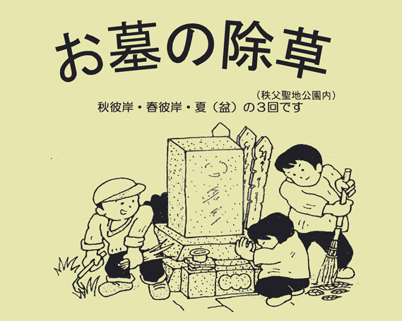【ふるさと納税】No.138 墓地の除草(秩父聖地公園内)
