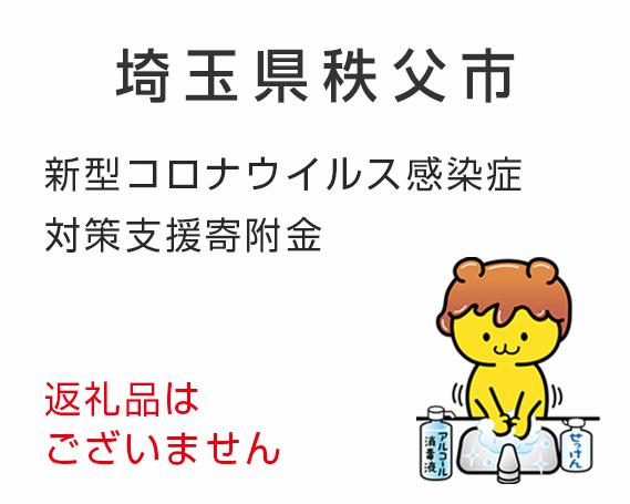 ウイルス 埼玉 県 新型 コロナ