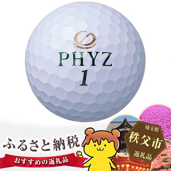 【ふるさと納税】No.135 17 PHYZ ホワイト 1ダース(12球)ゴルフボール ゴルフ用品
