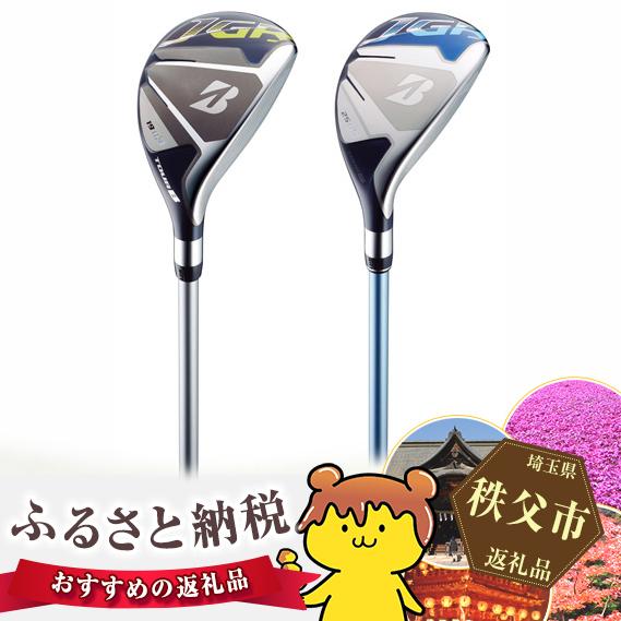 【ふるさと納税】No.162 BRIDGESTONE GOLF TOUR B JGR HYユーティリティ ゴルフクラブ ゴルフ用品