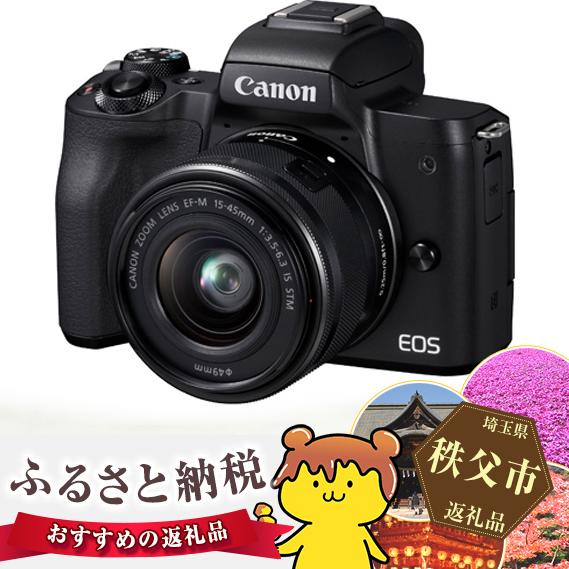 【ふるさと納税 家電】No.179 キヤノン ミラーレスカメラEOS kiss M(ブラック)、EF-M15-45 IS STM レンズキット、SDカード付