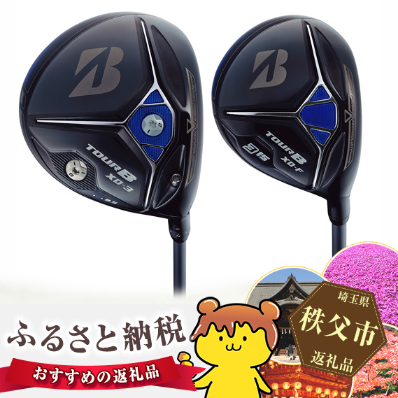 【ふるさと納税】No.190 BRIDGESTONE GOLF TOUR B XD-3 ドライバー+フェアウェイウッド ゴルフクラブ ゴルフ用品