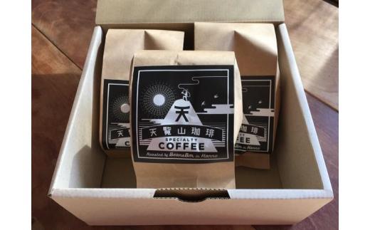 【ふるさと納税】天覧山ハイキングコーヒー(缶なし)≪コーヒー豆3袋分≫