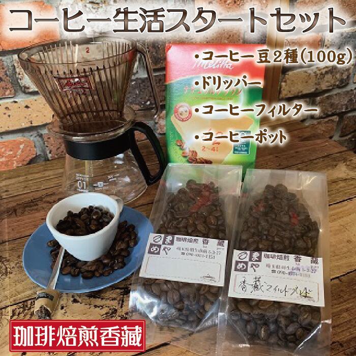 【ふるさと納税】コーヒー生活 スタートセット