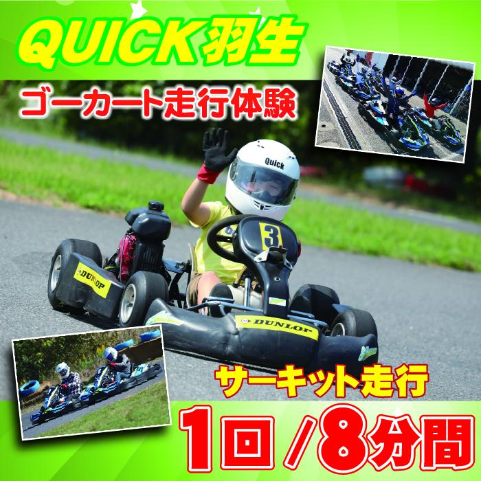 【ふるさと納税】クイック羽生 ゴーカート走行体験セット 1回コース