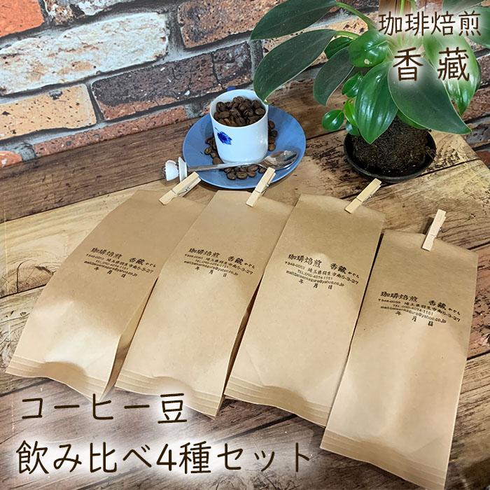 正規店 ふるさと割 ふるさと納税 プレミアムコーヒー飲み比べ4種セット
